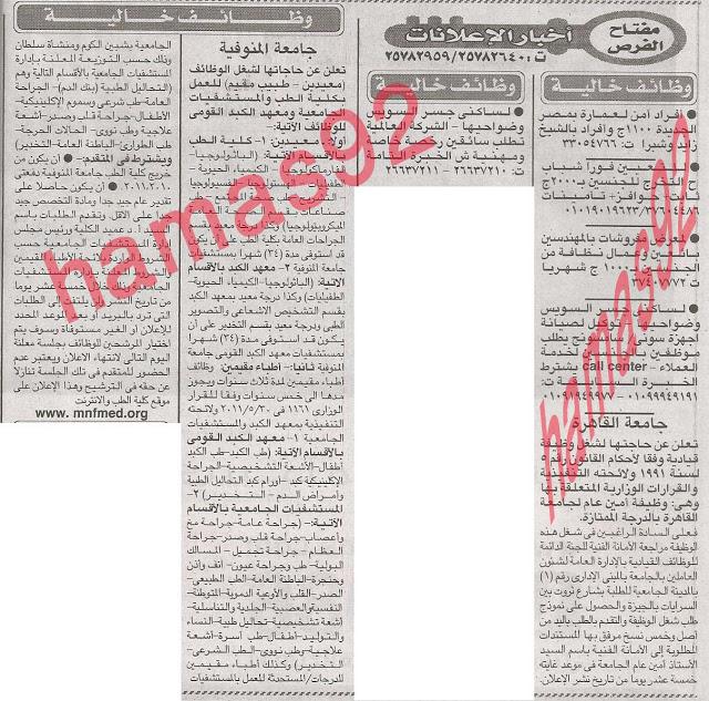 اعلانات الوظائف الخالية فى جريدة الاخبار الصادرة يوم الخميس 9-5-2013