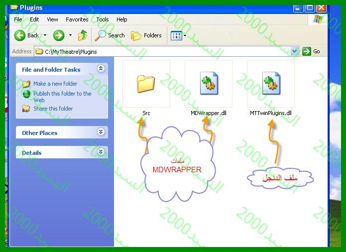 شروحات MyTheatr الدرس السادس - شرح تشغيل الدونجل على برنامج MyTheatr - تشغيل Dongle برنامج MyTheatr