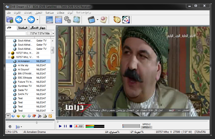 نسخة الدريم البرو 3.7.0 من إبداعى كاملة ومفعلة وجاهزة على التشغيل