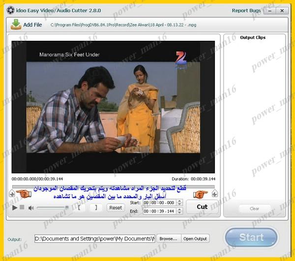 تحميل برنامج idoo Video Editor للتسجيل من المحطات الفضائية