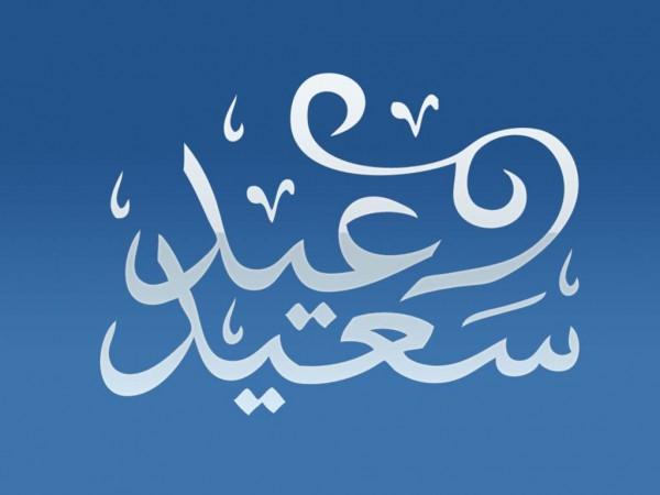 أجمل المقولات عن العيد , امثال شعبية عن العيد , عبارات عن العيد جميله