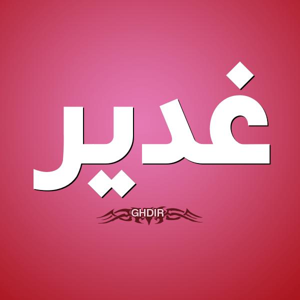 تفسير معنى إسم غدير فى الحلم , اسم غدير فى المنام
