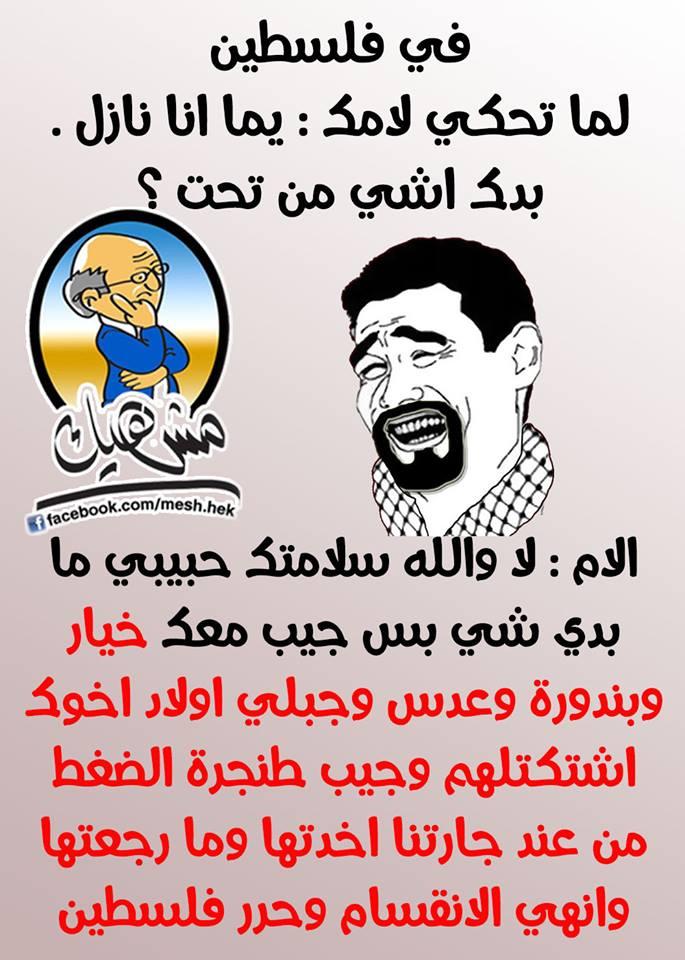 اجد نكت فلسطينية مضحكة, ارع النكت الفلسطينية 2018