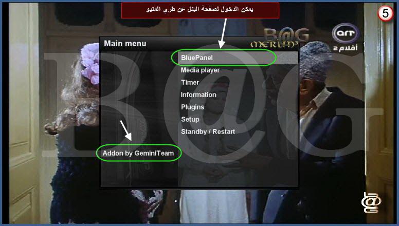 طريقة تثبيت BluePanel على الصوره OE2.0 Merlin3