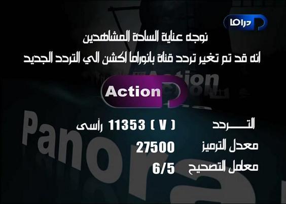 تردد قناة بانوراما اكشن الجديد 15/6/2013 جديد قناه بانوراما اكشن 16/6/2013