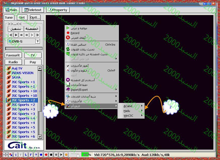 شرح تشغيل الشيرنج على برنامج SkyView