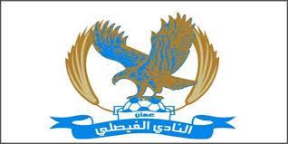 صور شعار نادي الفيصلي الاردني دقة عالية hd