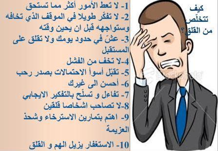 اعراض القلق ، علاج القلق والتخلص منه