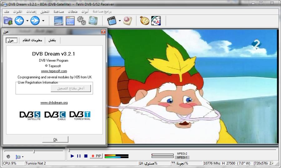 من إبداعى نسخة الدريم البرو 3.2.1 نسخة نهائية وجاهزة على التشغيل 03431302067926554554