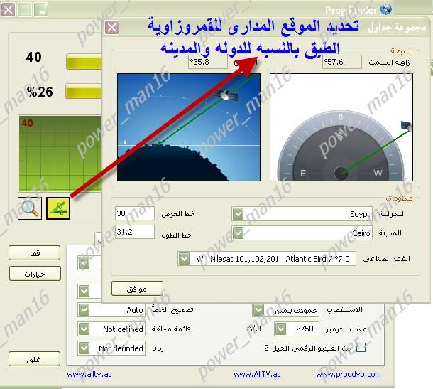 من احدث نسخ برنامج التحفه مكتشف اشارة الاقمار مع الشرح المصور 03575293954460407382