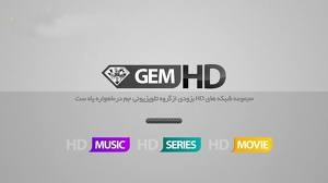 ظهرت باقه GEM TV علي القمر الاماراتي YAHSAT 1A @ 25.5 EAST 2013
