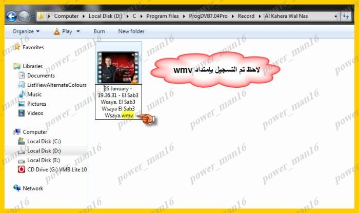 شرح طريقة تسجيل الملفات بصيغة wmv بالبروج 03760236280208092847