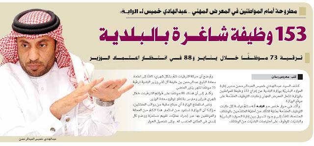 اعلانات الوظائف فى جريدة الراية القطرية الاربعاء 20/3/2013