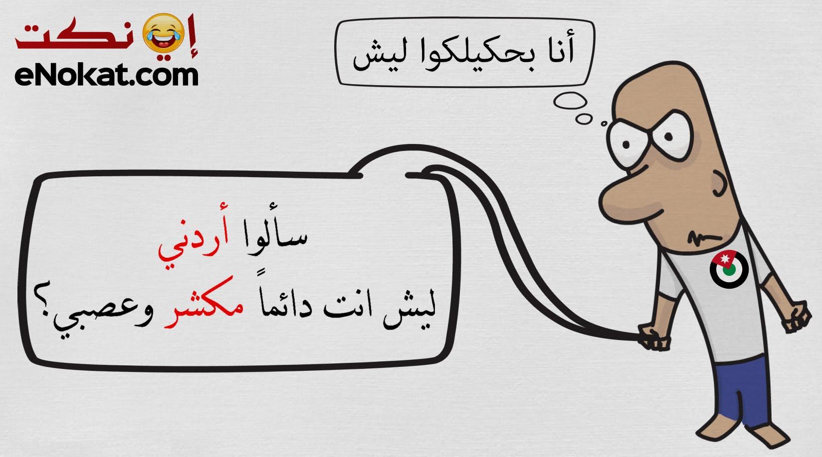 اجدد نكت اردنية لهذا العام , نكت اردنية من الاخر , اضحك معنا وشوف الاردني لما يعصب