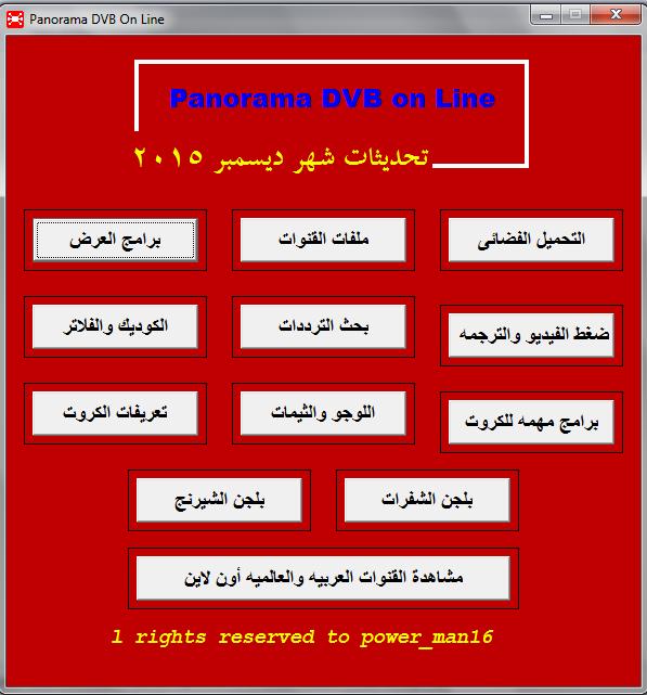 برنامج Panorama DVB on Line لكروت السات يحتوى على جميع ما يخص كروت الستالايت