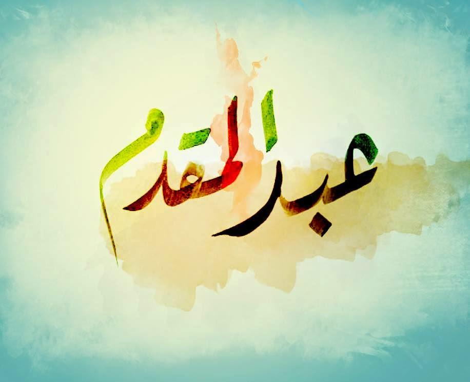 تفسير معنى إسم عبد المقدم فى الحلم , اسم عبد المقدم فى المنام