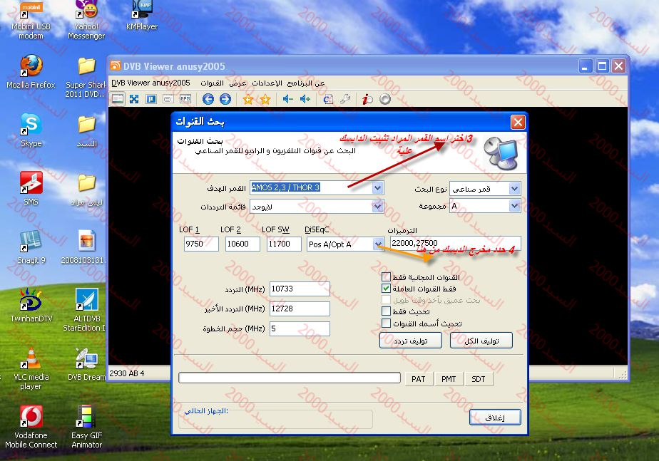 شرح ضبط الدايزك على برنامج DVBViewer