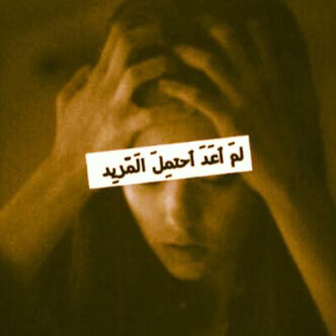 صور وجع حزينه , صور مكتوب عليها عبارات عن الوجع والألم