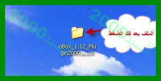 سلسلة شروحات برامج الشيرنج الدرس الرابع oBox 1.12 Plugin - شرح oBox