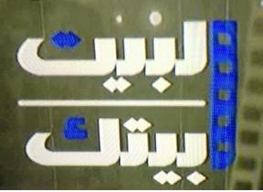تردد قناة البيت بيتك سينما على النايل سات لعام 2016 , التردد الجديد Al Bait Baitak Cinema TV