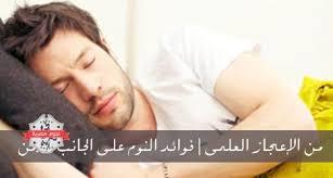النوم على الارض له فوائد ، فوائد النوم على الارض