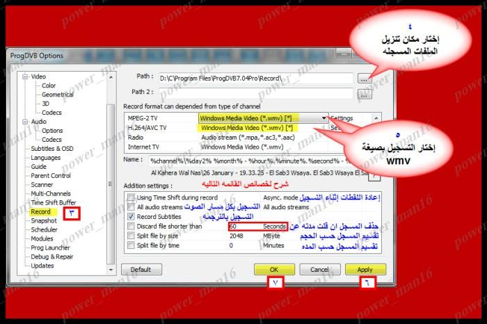 شرح طريقة تسجيل الملفات بصيغة wmv بالبروج 07036298942100411707