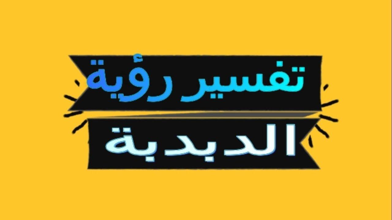 حلم و رؤيا الدبدبة فى المنام تفسير النابلسى ابن سيرين ابن شاهين