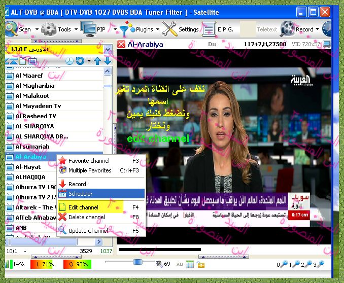 تعريب القمر القناة برنامج Altdvb
