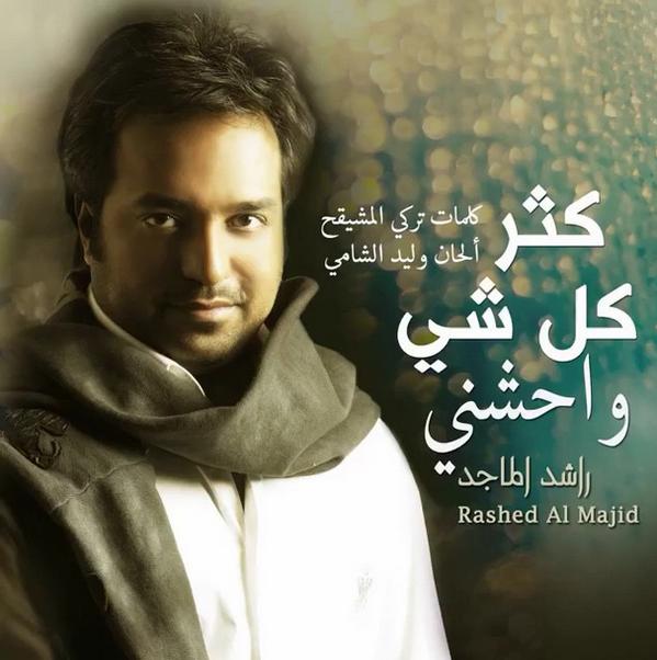 تحميل اغنية كثر كل شي واحشني mp3 راشد الماجد