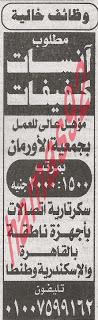 اعلانات الوظائف الخالية فى جريدة الجمهورية الصادرة يوم الثلاثاء 7-5-2013