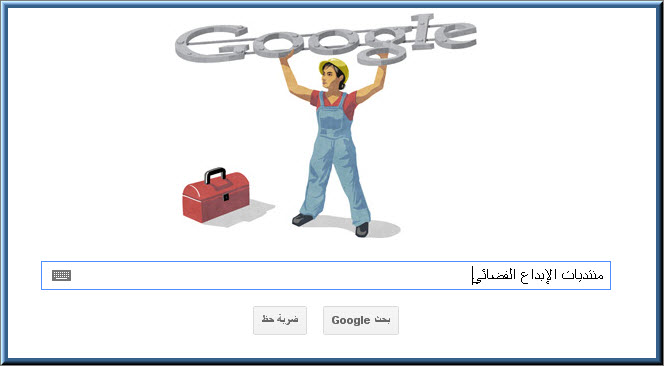 جوجل تحتفل بعيد العمال 2012 , يحتفل محرك البحث الشهير جوجل اليوم الثلاثاء بعيد العمال 1/5/2012