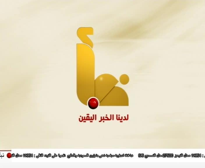 جديد القمر المصري نايل سات قناة Alnabaa