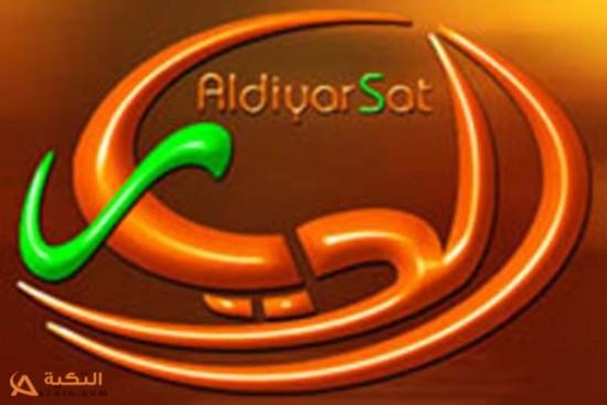 تردد قناة الديار سات AldiyarSat على قمر Eutelsat 21B لعام 2016