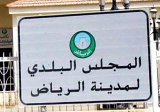 أسماء الفائزين بعضوية المجلس البلدي لمدينة الرياض 1437