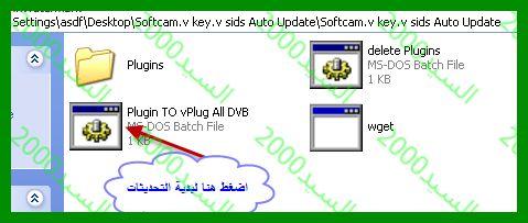شرح برنامج keys.db_v_sids.db_SoftCam - برنامج لتحديث ملفات فك التشفير لكروات الستالايت 09871861717526989017