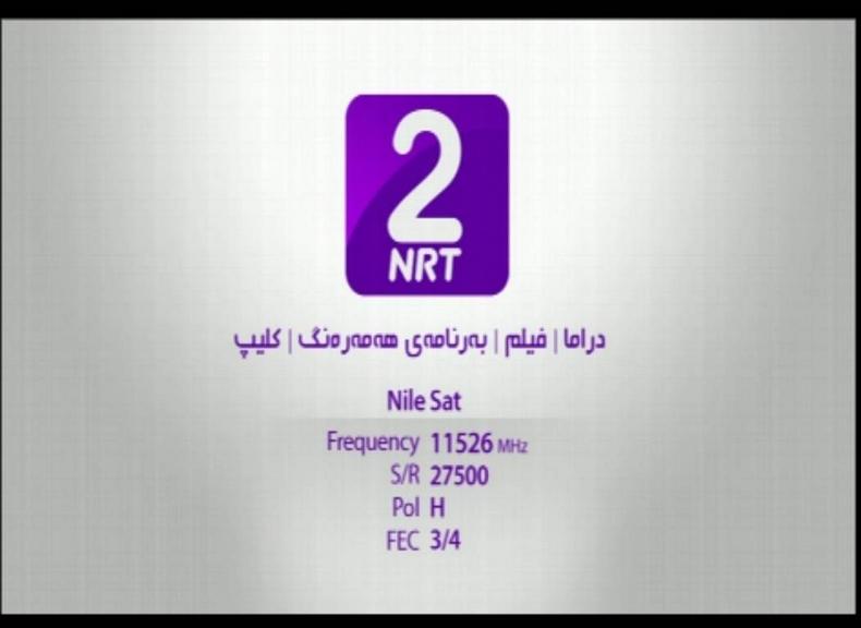 تردد قناة NRT 2