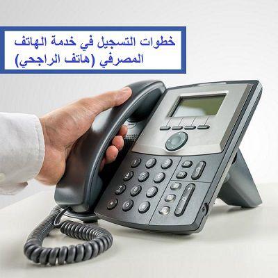 تسجيل وتفعيل خدمة الهاتف مصرف الراجحي