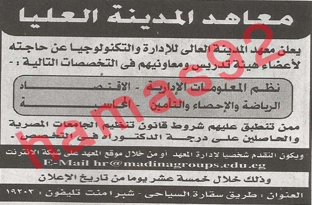 وظائف خالية جريدة الاهرام فى مصر السبت 30/3/2013