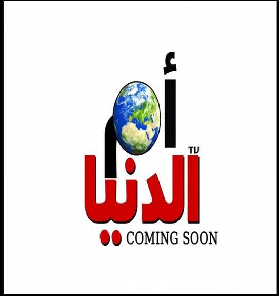 اليوم 19/6/2013 قناة ام الدنيا على نايل سات 2013