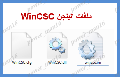 ��� ������ ������ ������� ������� ������� WinCSC ���� �������� ������� ��� �������