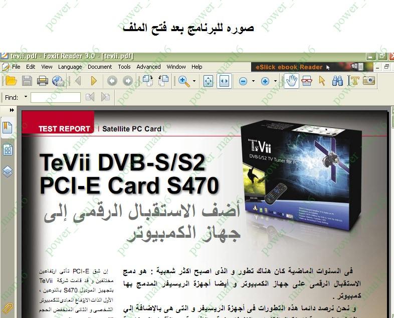 تعرف على امكانيات الكارت Tevii DVB-S/S2 قبل الشراء