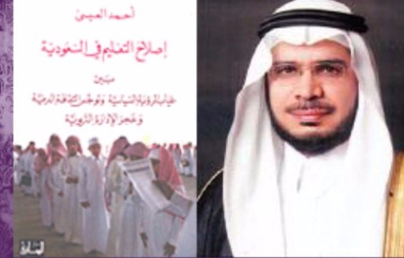 السيرة الذاتية وزير التعليم الجديد احمد بن محمد العيسي