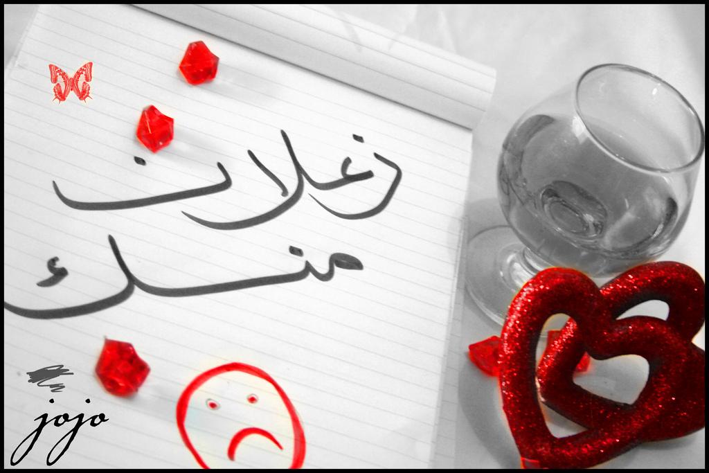 رسائل جديده للموبيل من غلاك اعاتبك ، احلى مسجات حزن أحبك وأعاتبك