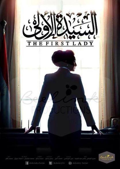 اوقات عرض مسلسل السيدة الاولى غادة عبد الرازق على قناة ابو ظي الاولى في رضمان 1435