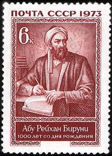 بحث عن عالم الرياضيات البيرونى ، بحث عن ابو الريحان البريونى ، مقال عن العالم البيرونى