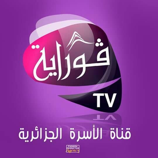 تردد قناة الأسرة الجزائرية GOURAYA TV على النايل سات لعام 2016 , قوراية tv الجزائرية
