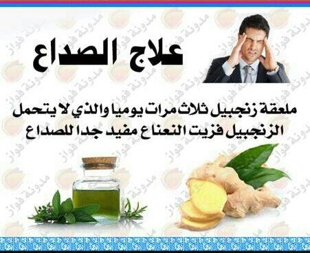 علاج الامراض بالطب البديل ، العلاج الفعال بالاعشاب