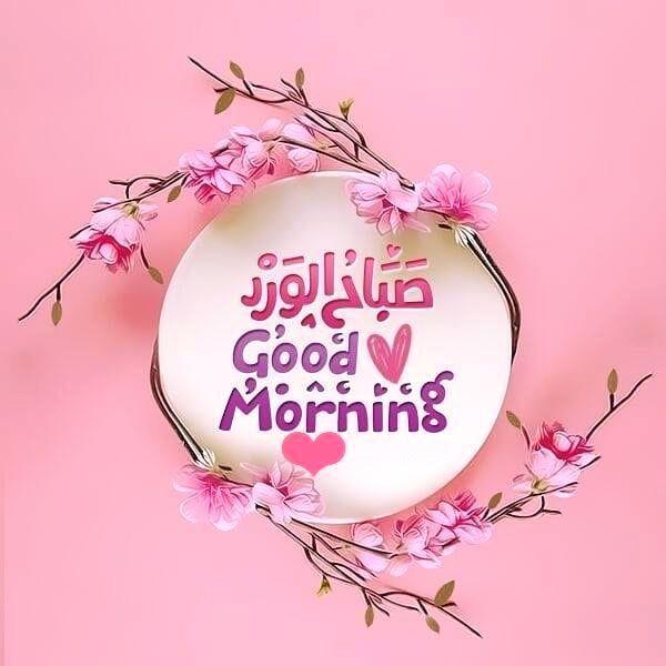 صباح العسل على الصحاب والحبايب رسائل صباحية جامدة