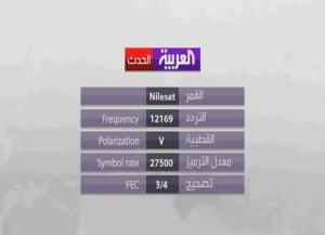 تردد قناة العربية الحدث الجديد علي النايل سات 2013 شهر مارس