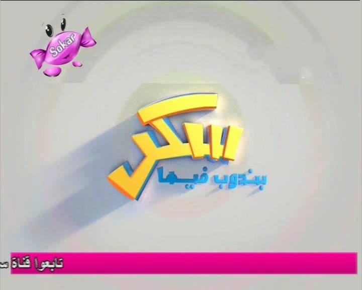 تردد قناة سكر, تردد قناة سكر الجديد على نيل سات 2013